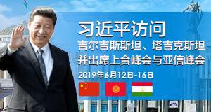 习近平访问中亚两国并出席系列国际会议