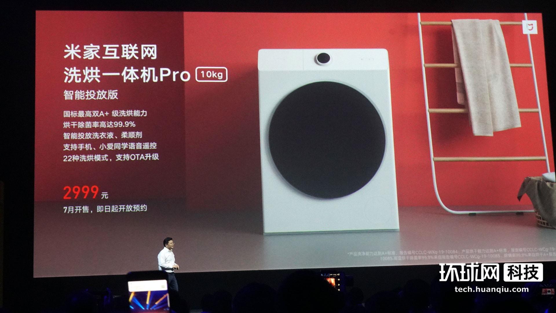 小米发布米家互联网洗烘一体机Pro,产品矩阵覆盖多个价位段