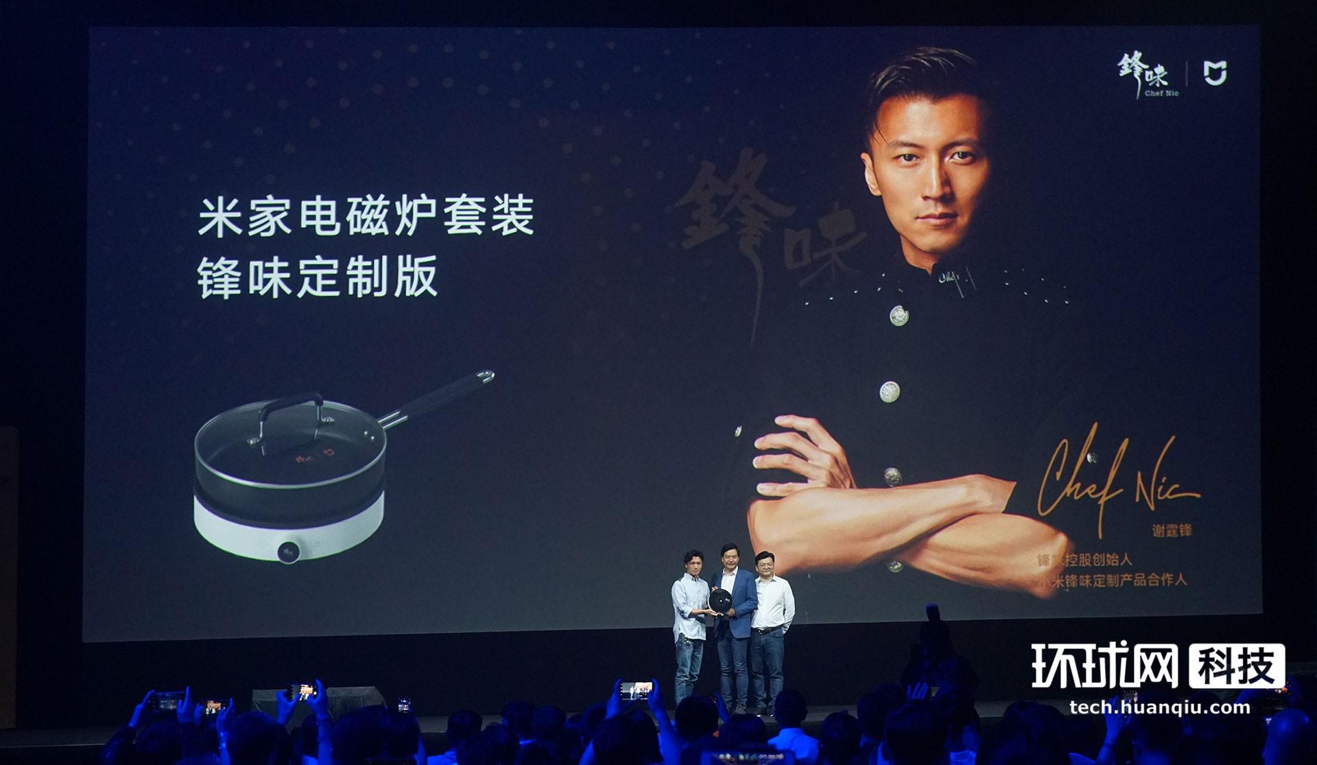 小米牵手谢霆锋,推出米家电磁炉套装锋味定制版