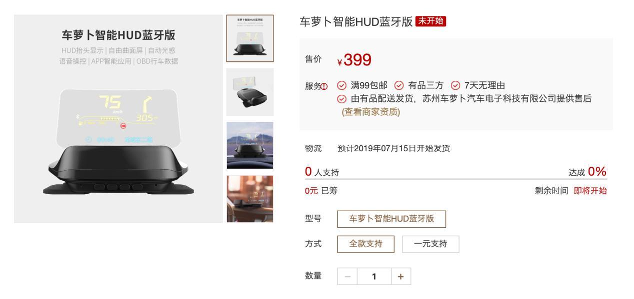 小米有品上新智能HUD蓝牙版 众筹价399元
