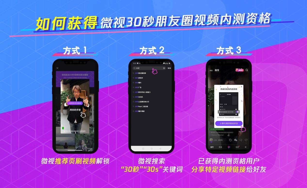 微视新功能内测 可拍30秒视频分享到朋友圈