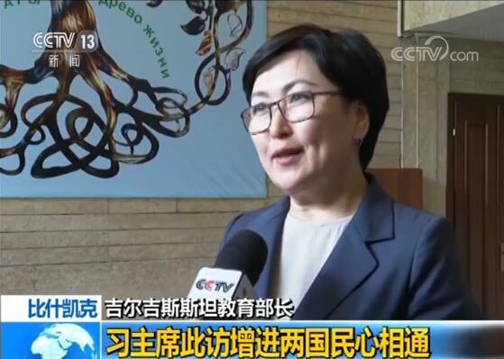 吉尔吉斯斯坦教育部长:习主席此访增进两国民心相通