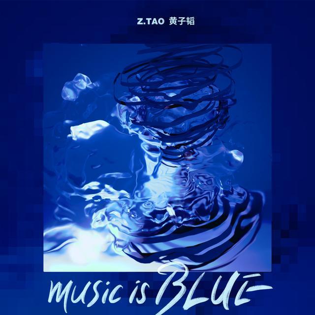 """音乐与科技感的双重""""舞动"""" 黄子韬概念EP《music is BLUE》正式上线"""