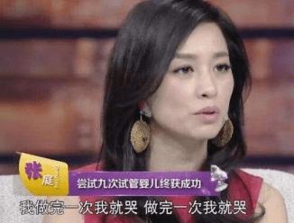 张庭自曝做过9次试管婴儿,3年时间里打了1000多针引网友热议