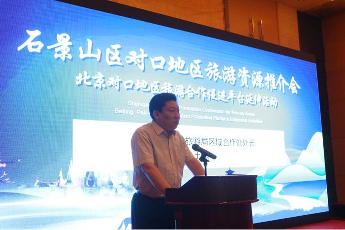 石景山区对口地区旅游资源推介会在京召开