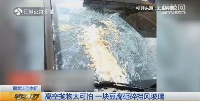 一块嫩豆腐竟砸碎汽车玻璃!这个举动杀伤力太大,一不小心会要人命