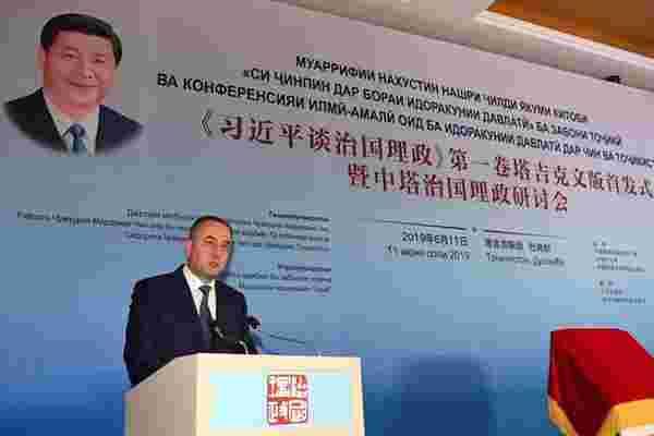《习近平谈治国理政》第一卷塔吉克文版首发式举行