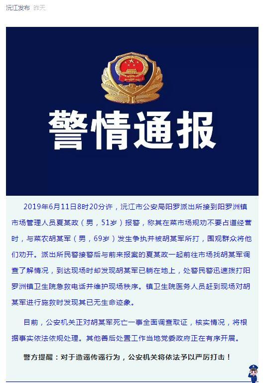 湖南一名菜农与市场管理人员争执后死亡 警方正调查