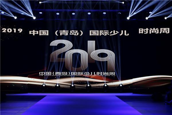 2019中国(青岛)国际少儿时尚周暨2019第八届中国少儿时装模特大赛全国总决赛落幕