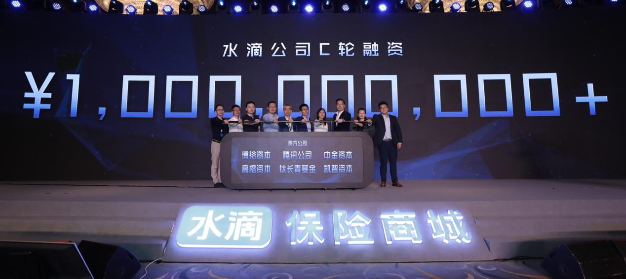 水滴公司完成博裕资本领投超10亿元C轮融资