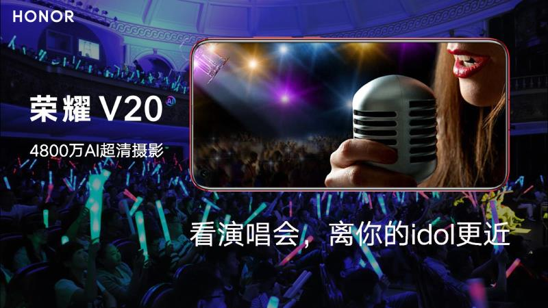 荣耀V20成北大课堂主角 硬核产品力引发多样创意