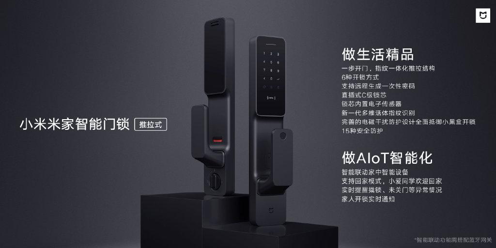 小米推出米家智能门锁推拉式   支持小米手环4 NFC版开锁