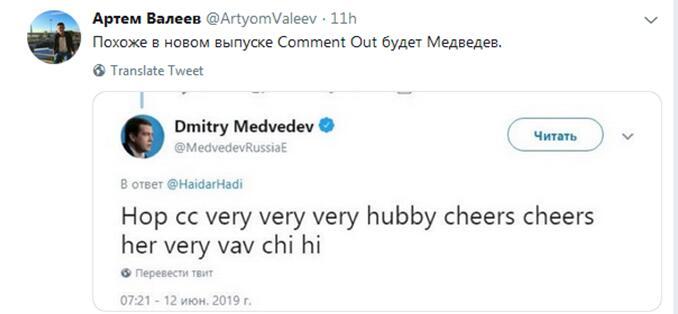 俄总理推特遭黑客入侵:在伊拉克大使推文下发