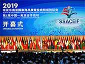 2019商洽会开幕 74个国家和地区参展