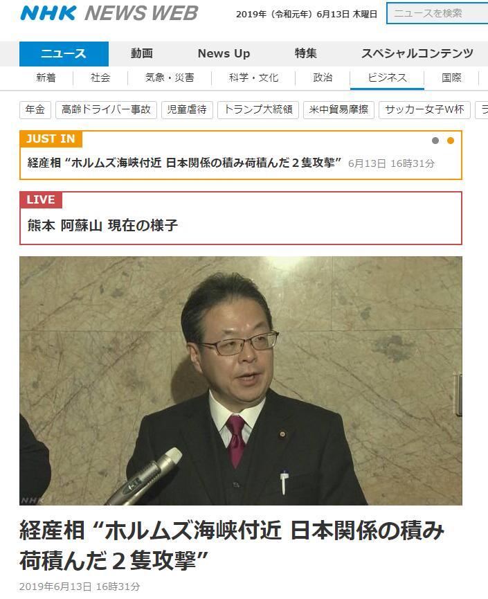 日媒:疑似载日本相关货物船只在霍尔木兹海峡遇袭