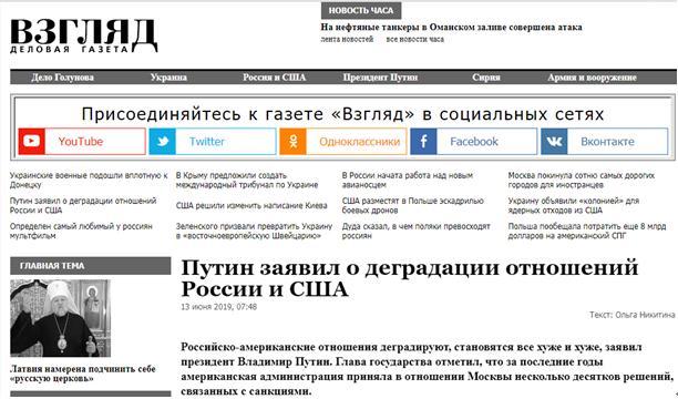 普京:俄不会干预中美贸易谈判,但毫无疑问支持战略伙伴
