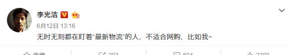 """李光洁自曝网购强迫症 蒋欣回复获""""病友""""认证笑翻网友"""