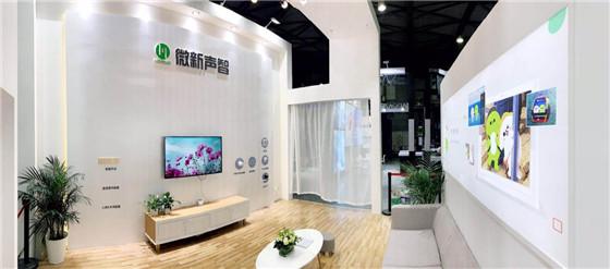 微新声智携微信首个智能硬件微信相框亮相CES Aisa 2019