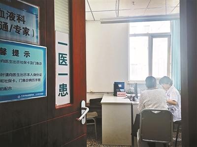 """北京市医院推行""""一医一患""""就诊服务"""