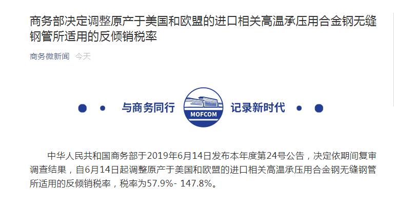 商务部决定调整原产于美欧的进口相关高温承压用合金钢无缝钢管所适用的反倾销税率