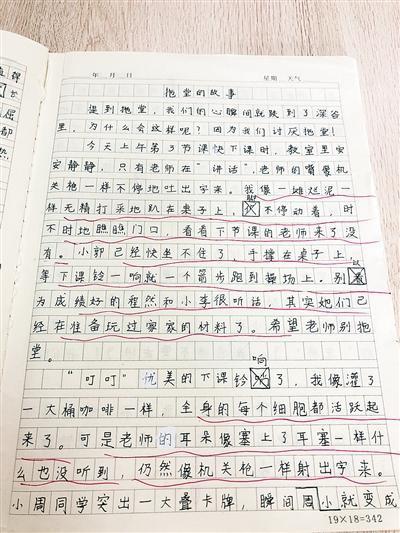 小学生写作文吐槽老师拖堂 老师发朋友圈自省