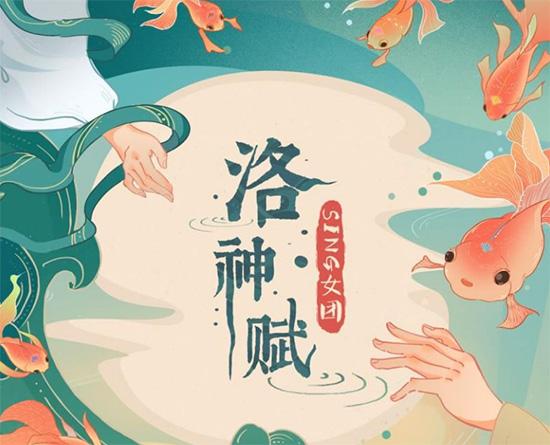 SING新歌《洛神賦》夢幻上線 重新演繹國學經典