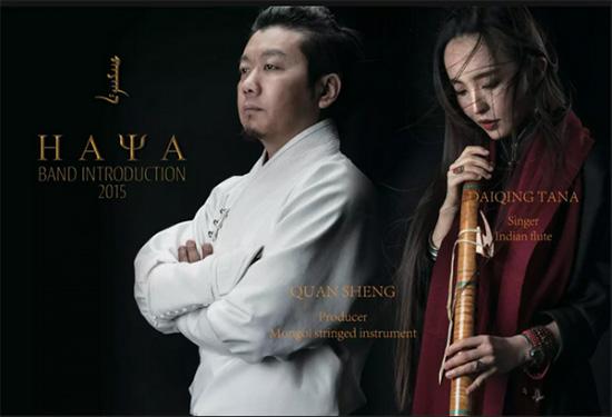 HAYA樂團北展專場音樂會開票,831北京震撼開唱