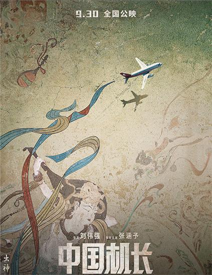 《中国机长》海报传递中国精神 欧豪展中国骄傲