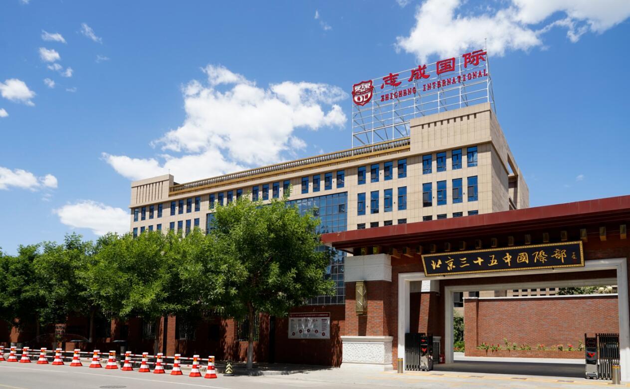 """專訪北京市三十五中副校長王紅軍:為出國留學只求分數不重能力是""""危險的"""""""