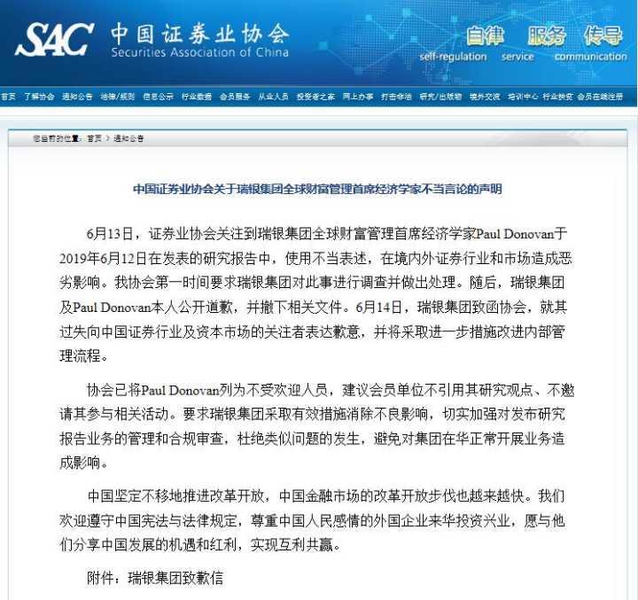 中国证券业协会将涉辱华的瑞银首席列为不受欢迎人员