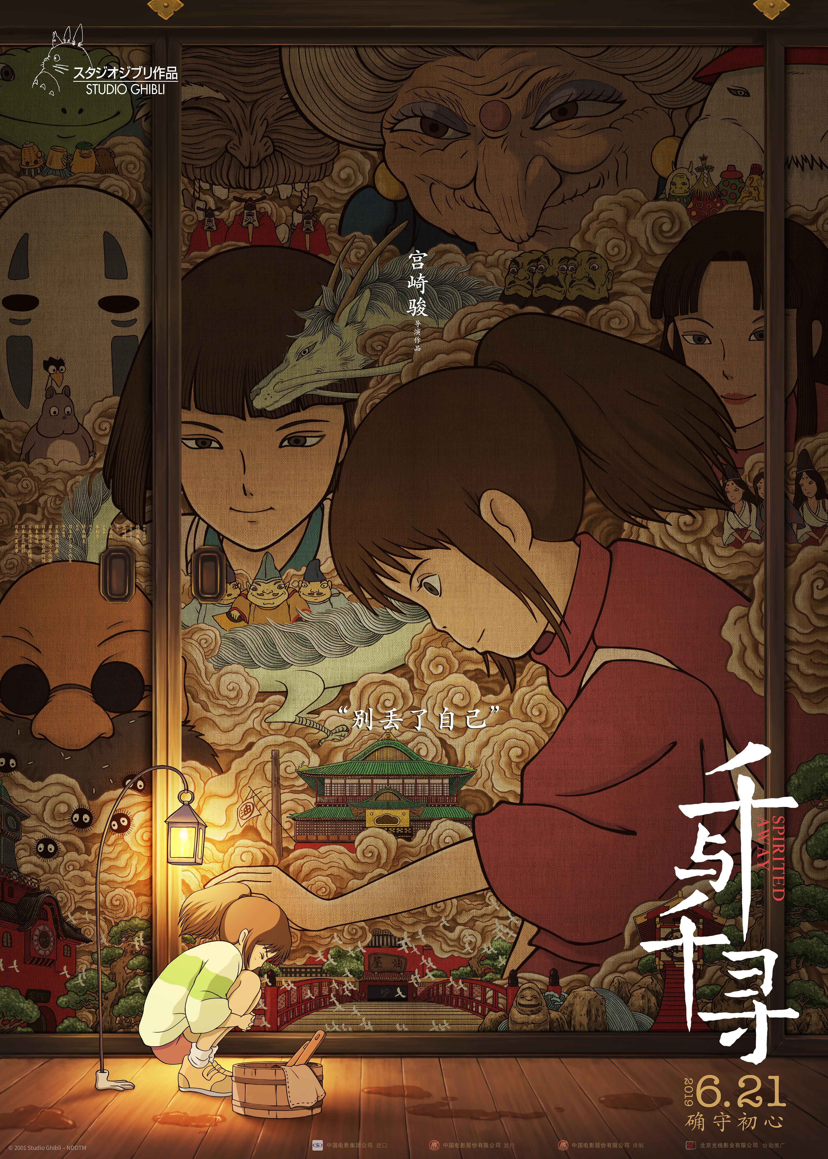寓意非凡 《千与千寻》曝黄海设计中国版海报