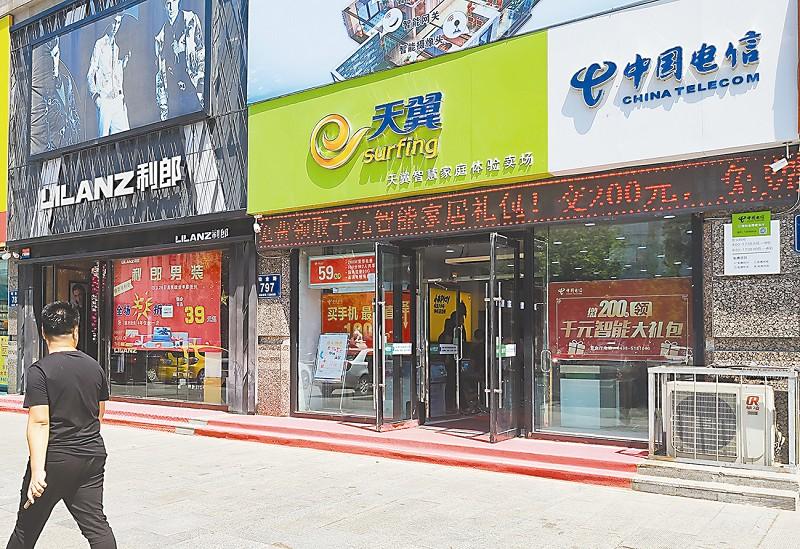 """中国电信""""零元购""""承诺泡汤?"""
