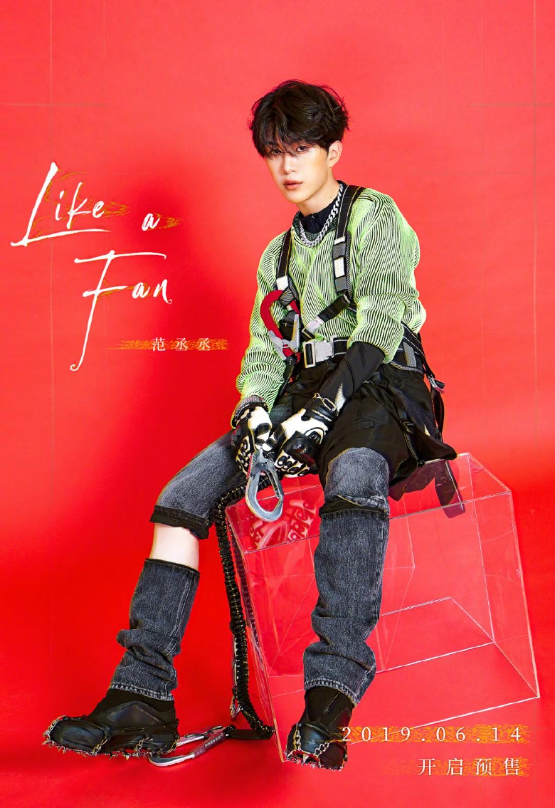 范丞丞首张MINI专辑《Like A Fan》预售 616正式上线