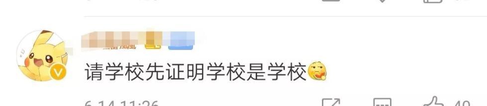 焦作社区_学校要求证明孙子是孙子,派出所怒怼!网友:干得貌寝!