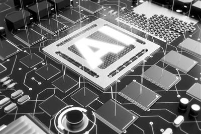 AI芯片竞赛方兴未艾 人工智能硬件峰会关注研发生态