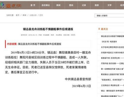贵州镇远龙舟训练船不慎翻船 致1人遇难