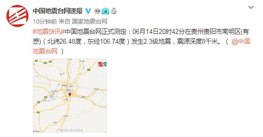 贵州贵阳市发生2.3级地震,震源深度8千米
