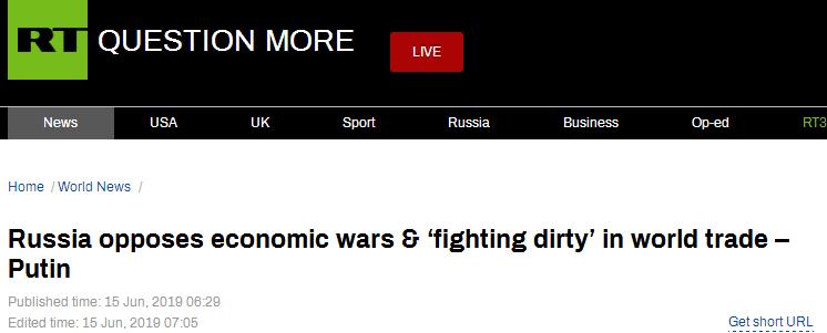 """普京:俄罗斯反对贸易战和国际贸易中的""""无规则竞争"""""""