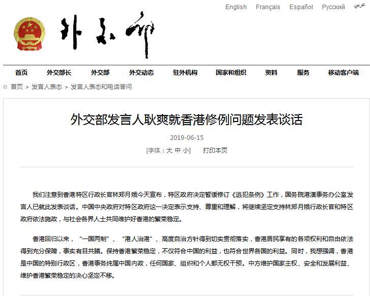 外交部发zhiboq直播q言人耿爽就香港修例问题发表谈话 - 第1张  | 长沙娱乐资讯博客-风影娱乐八卦资讯