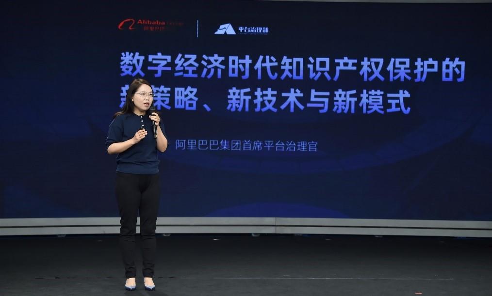 阿里首席平台治理官:知产保护成天猫618主场重要引擎