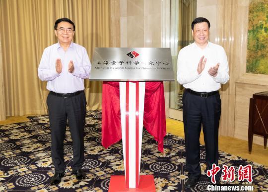 上海量子科学研究中心揭牌