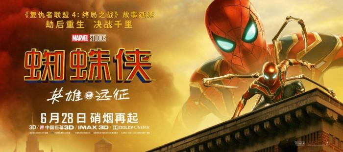 《蜘蛛侠:英雄远征》新海报 三套战衣帅气登场