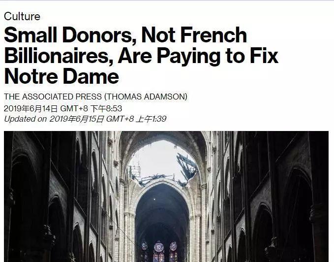 巴黎圣母院捐款到位资金仅占认捐额9%