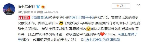 《狮子王》定档7月12日 中国终极海报发布