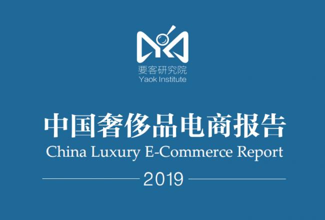 要客发布《中国奢侈品电商报告》:京东斩获三项第一