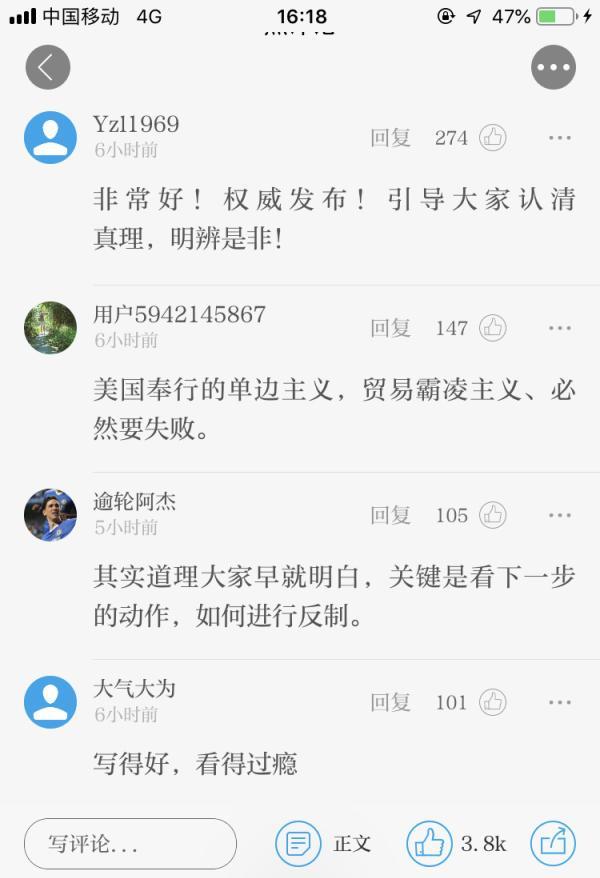 中国人不怕讲道理!这篇重磅王氏冷敷贴 总部 爱美万字长文刷屏登《新闻联播》 - 第2张  | 长沙娱乐资讯博客-风影娱乐八卦资讯