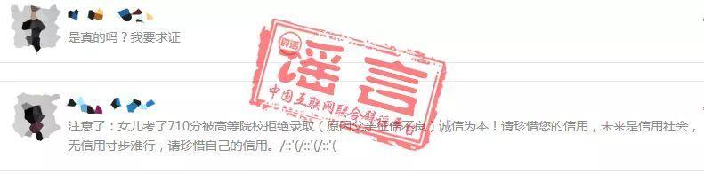 """揭开真相:""""老赖""""子女不能上学?高考710分被拒录?"""
