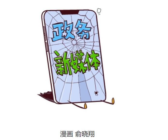 江苏出台意见 引导政务新媒体规范发展