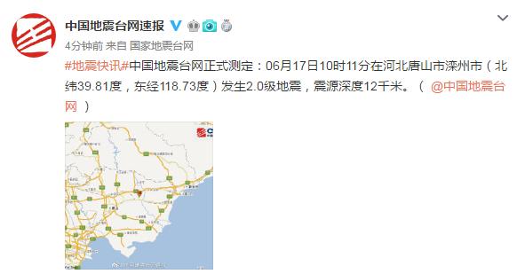 河北唐山市滦州市发生2.0级地震 震源深度12千米