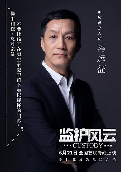 冯远征任《监护风云》中国推介大使 呼吁反家暴